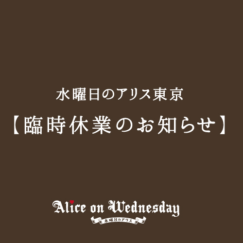 水曜日のアリス東京